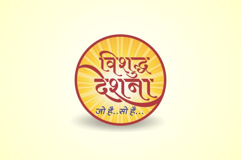 Vishuddha Deshna